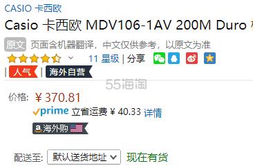 【中亚Prime会员】Casio 卡西欧 MDV106-1A 男士夜光潜水防水石英腕表 到手价405元 - 海淘优惠海淘折扣 55海淘网