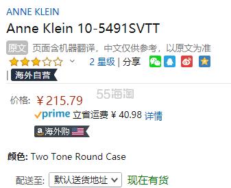 近期好价!【中亚Prime会员】Anne Klein 10/5491SVTT 女士时尚石英手表 到手价236元 - 海淘优惠海淘折扣|55海淘网