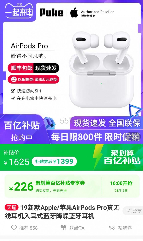 【16点】需领券!Apple 苹果 AirPods Pro 真无线降噪耳机 到手价1399元 - 海淘优惠海淘折扣|55海淘网