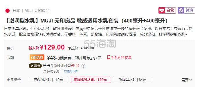 【限新用户】Muji 无印良品 舒柔敏感肌 滋润型水乳套装 129元包邮包税 - 海淘优惠海淘折扣 55海淘网