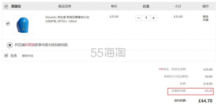Shiseido 资生堂 新艳阳夏臻效水动力防护乳 蓝胖子 100ml £29.75(约258元) - 海淘优惠海淘折扣|55海淘网