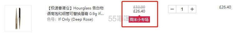 【极速香港仓】Hourglass 烟管可替换唇膏 If Only £26.4(约229元) - 海淘优惠海淘折扣|55海淘网