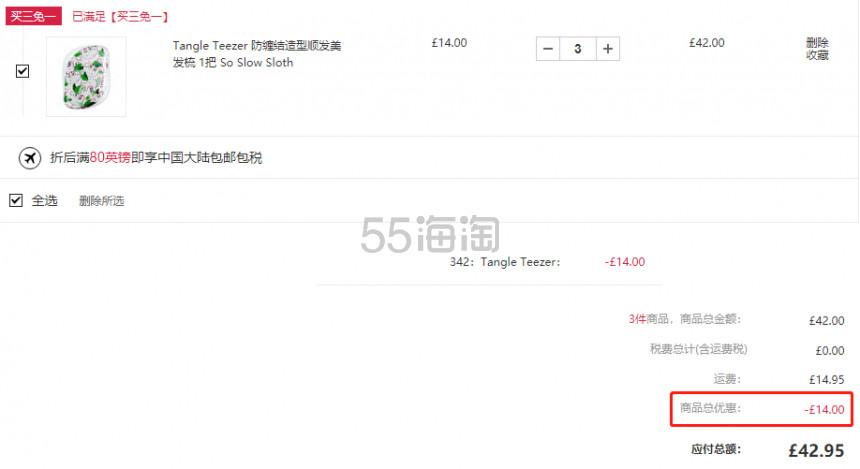 【买三免一】Tangle Teezer 防缠结造型顺发美发梳 So Slow Sloth £9.3(约81元) - 海淘优惠海淘折扣|55海淘网