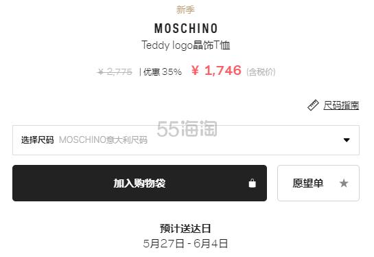 【新品6.5折】Moschino 泰迪熊 logo 晶饰T恤 ¥1,746 - 海淘优惠海淘折扣|55海淘网