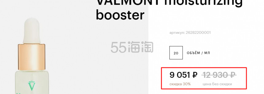 Valmont 法尔曼 玻尿酸精华 水润补湿精华露 20ml 卢布9,051(约902元) - 海淘优惠海淘折扣|55海淘网