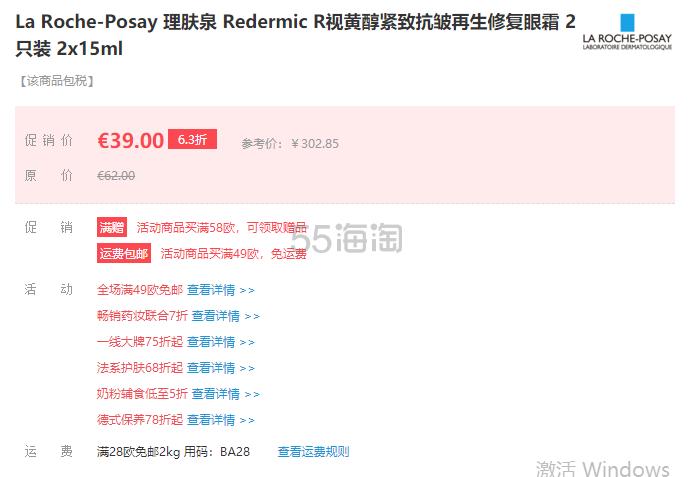 【包邮包税】La Roche-Posay 理肤泉 Redermic R 视黄醇紧致再生修复眼霜 15ml*2支 €39(约303元) - 海淘优惠海淘折扣|55海淘网