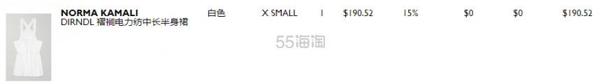 NORMA KAMALI Dirndl 褶裥电力纺中长半身裙 0.52(约1,346元) - 海淘优惠海淘折扣|55海淘网