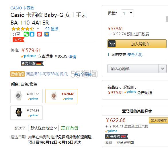 3件9.2折!【中亚Prime会员】Casio 卡西欧 BABY-G系列 BA-110-7A1ER 时尚运动腕表 到手价586元 - 海淘优惠海淘折扣|55海淘网