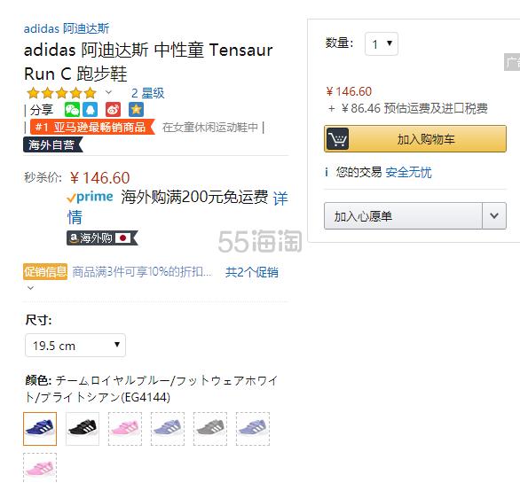 3件9折!【中亚Prime会员】Adidas 阿迪达斯 Tensaur Run C 中性儿童跑步鞋 到手价145元 - 海淘优惠海淘折扣 55海淘网