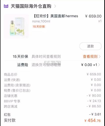 【需领券】HERMÈS 爱马仕 花园女士淡香水 100ml 489元包邮包税 - 海淘优惠海淘折扣|55海淘网