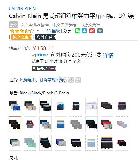 低价!【中亚Prime会员】Calvin Klein 男式超细纤维弹力平角内裤 3件装 到手价173元 - 海淘优惠海淘折扣|55海淘网
