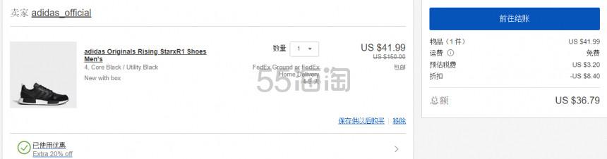 eBay:Adidas 阿迪达斯 官方店大促 精选潮鞋、运动服等