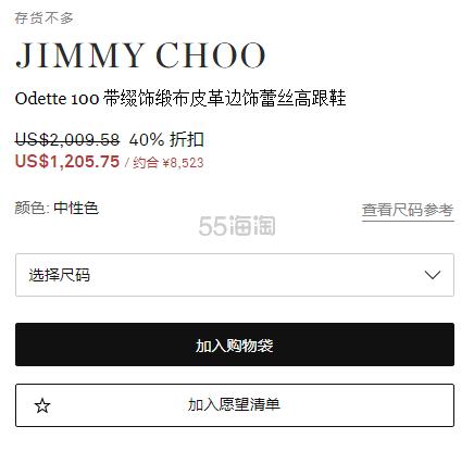 【低至6折】Jimmy Choo Odette 100 带缀饰缎布皮革边饰蕾丝高跟鞋