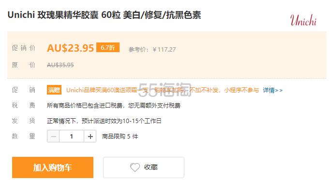 Unichi 玫瑰果精华胶囊 60粒