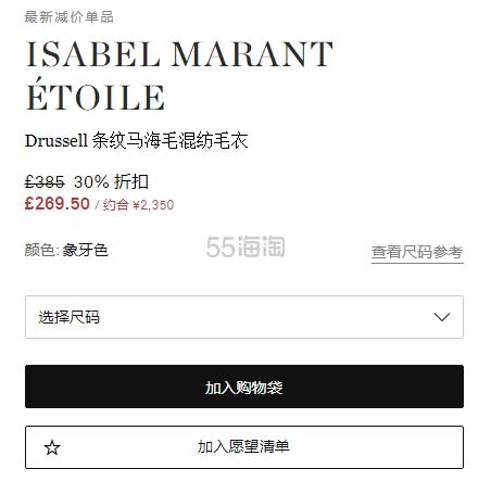 ISABEL MARANT ÉTOILE Drussell 条纹马海毛混纺毛衣