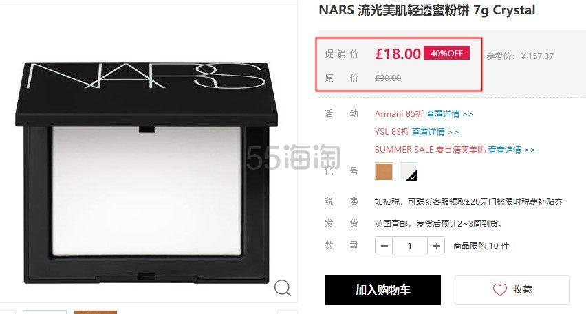 【6折】NARS 流光美肌轻透蜜粉饼 £18(约159元) - 海淘优惠海淘折扣|55海淘网