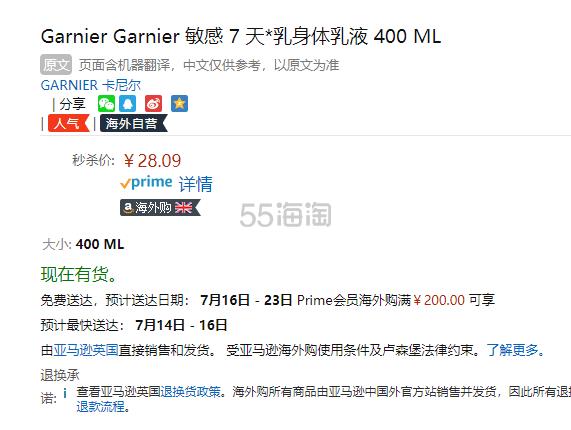【中亚Prime会员】Garnier卡尼尔 燕麦牛奶保湿身体乳 400ml 到手价31元 - 海淘优惠海淘折扣|55海淘网