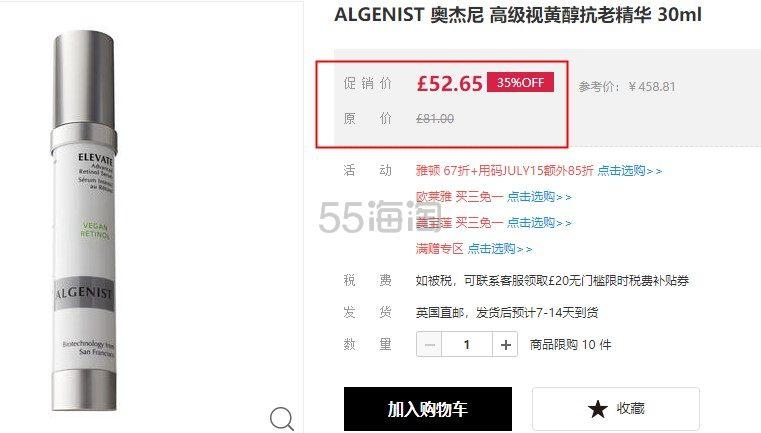 【6.5折】ALGENIST 奥杰尼 高级视黄醇抗老精华 30ml