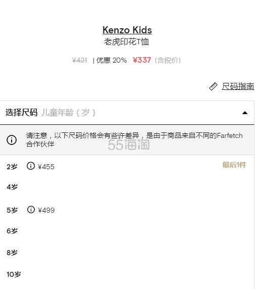 KENZO KIDS 老虎印花T恤
