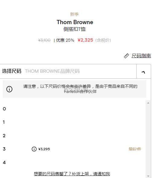 Thom Browne 侧搭扣T恤