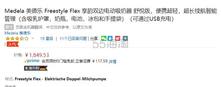 天猫4220元!【中亚Prime会员免邮】Medela 美德乐 Swing Flex 舒悦双边电动吸奶器