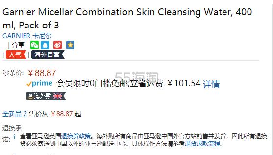 【中亚Prime会员免邮】Garnier卡尼尔3合1 卸妆洁肤爽肤水/绿水 400ml*3件