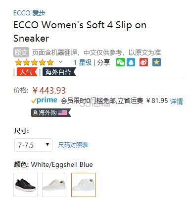 天猫1599元!【中亚Prime会员】ECCO 爱步 Soft 4 柔酷4号 女士真皮一脚蹬休闲鞋 856713