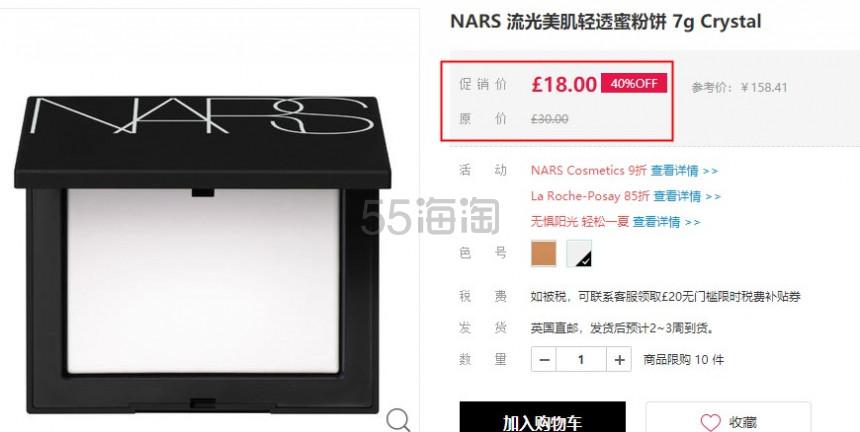 【6折】NARS 流光美肌轻透蜜粉饼 Crystal