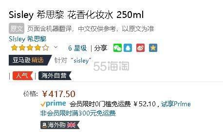 【中亚Prime会员】Sisley 希思黎 花香润肤水 250ml