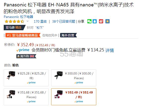 【中亚Prime会员】Panasonic 松下 纳米水离子吹风机 粉色