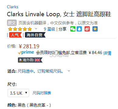 【中亚Prime会员】Clarks 其乐 Linvale Loop 黑色包头高跟鞋