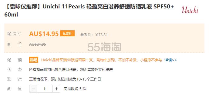 【袁咏仪推荐】Unichi 11Pearls 轻盈亮白滋养舒缓防晒乳液 SPF50+ 60ml