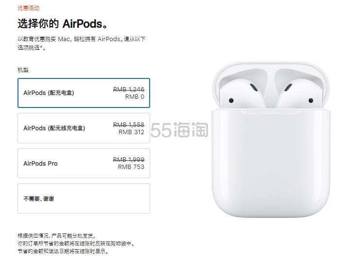 【促销活动】Apple 中国官网:暑期教育优惠活动开启