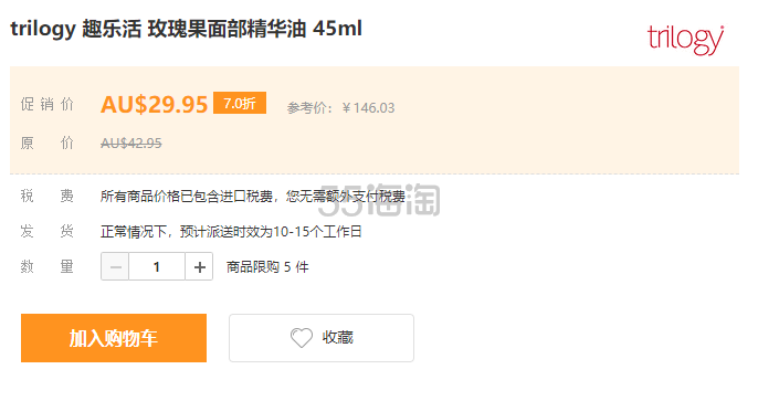 Trilogy 趣乐活 玫瑰果面部精华油 45ml