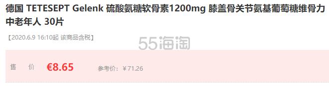 德国 TETESEPT Gelenk 硫酸氨糖软骨素维骨力 1200mg  30片