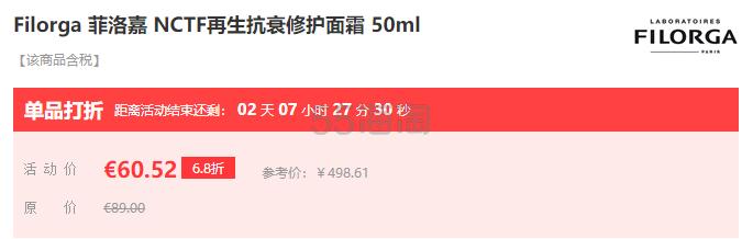 【包邮包税】Filorga 菲洛嘉 NCTF再生抗衰修护面霜 50ml