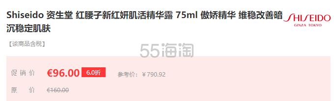 【包邮包税】Shiseido 资生堂 红腰子新红妍肌活精华露 75ml