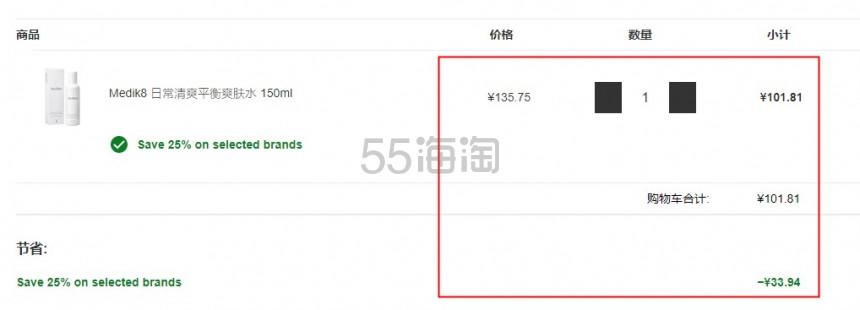 【7.5折】Medik8 无酒精 清爽平衡爽肤水 150ml