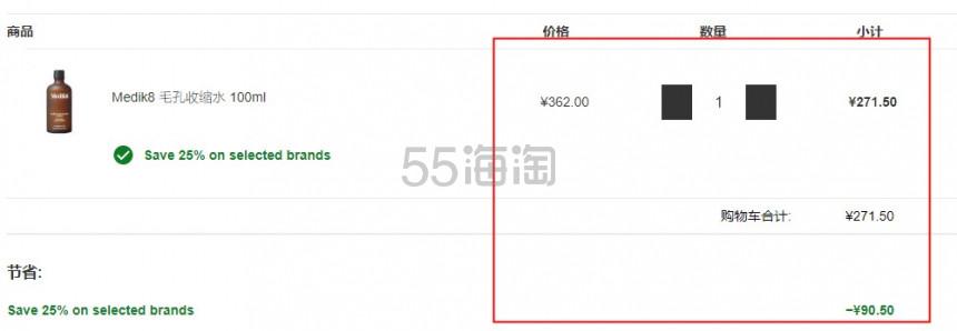 【7.5折】Medik8 毛孔收缩水 100ml