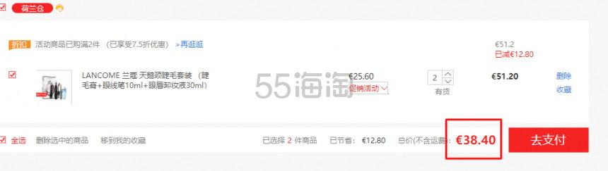 【2件7.5折】Lancome 兰蔻天鹅颈睫毛膏套装