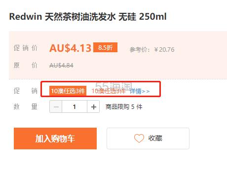 【三件10澳】Redwin 天然茶树油洗发水 无硅 250ml