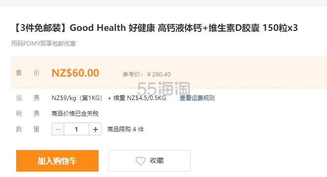 【3件免邮装】Good Health 好健康 高钙液体钙+维生素D胶囊 150粒x3