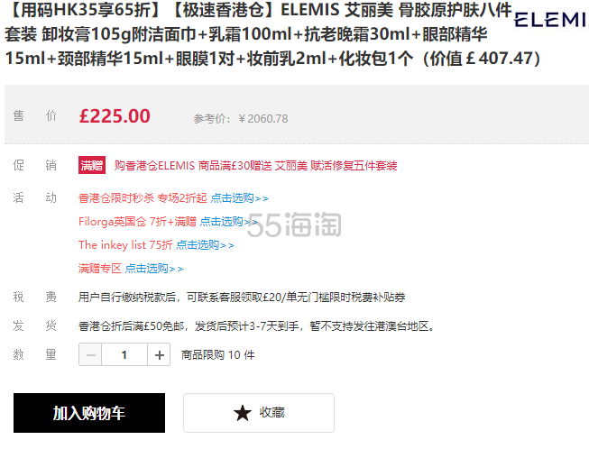 【极速香港仓】ELEMIS 艾丽美 骨胶原护肤八件套装