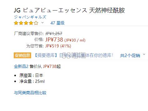 【日本亚马逊】PURE BEAU 神经酰胺美容液原液 保湿嫩肤精华液 25ml