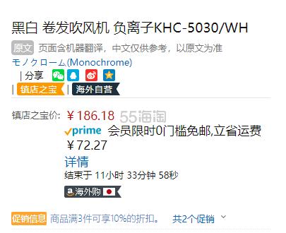 3件9折!【中亚Prime会员】 Koizumi 小泉成器 卷发吹风机 负离子 KHC-5030/WH