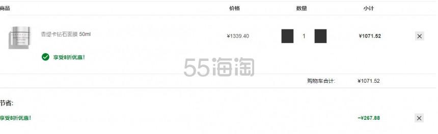 【限时8折】Chantecaille 香缇卡钻石面膜 50ml
