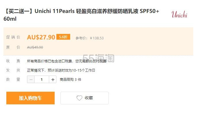 【买二送一】Unichi 11Pearls 轻盈亮白滋养舒缓防晒乳液 SPF50+ 60ml