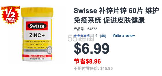 【好价】Swisse 补锌片 60片