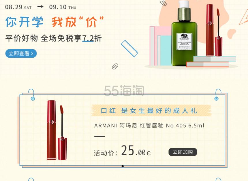 【开学季特惠】Beautinow:精选美妆香氛