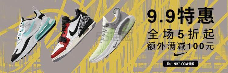 【99特惠】NIKE 中国官网:全场服饰鞋包